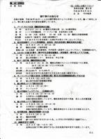 長寿会会報 第3号 H30.9.10