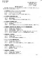 長寿会会報 第4号  H29.12.22