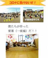 鵜坂学童ニコニコクラブの活動