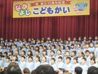 祝 創立10周年記念 生活発表会